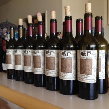 Kido-wines2